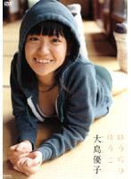 ゆうらりゆうこ/大島優子