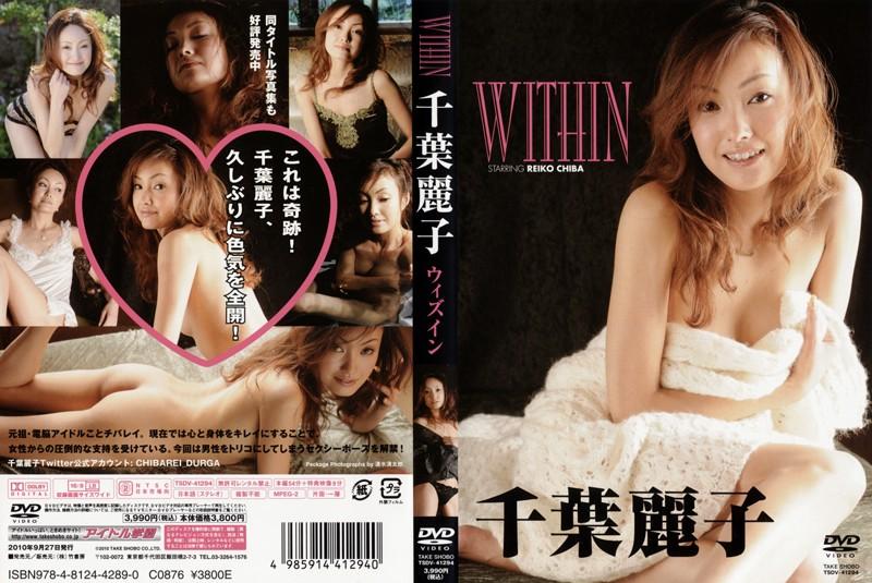 WITHIN/千葉麗子