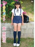 クラスメイト/東亜咲花