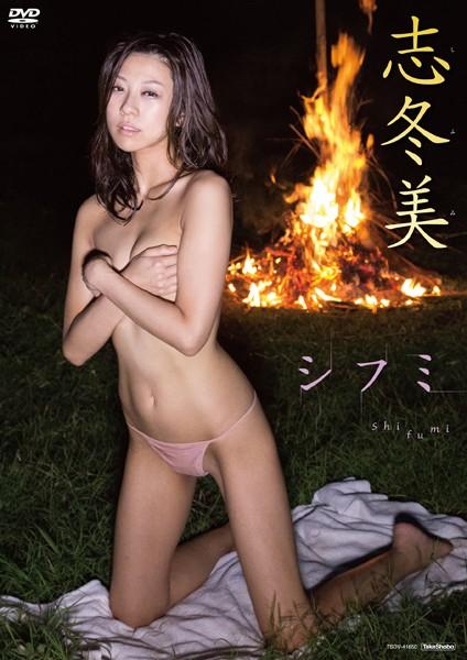 シフミ/志冬美