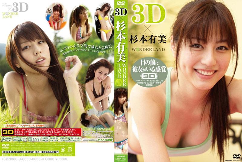 3D×杉本有美 Wonderland/杉本有美
