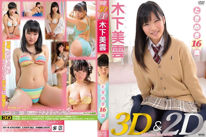 3D&2D ときめき16歳/木下美雲