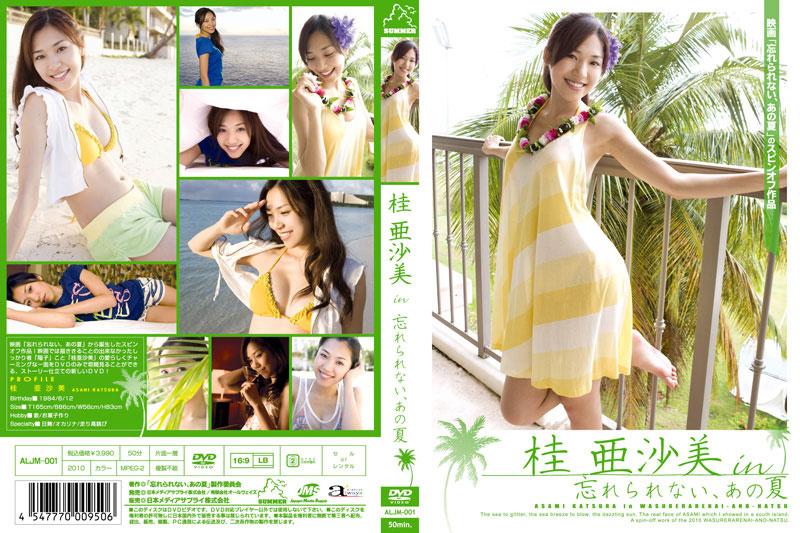 桂亜沙美 in「忘れられない、あの夏」/桂亜沙美