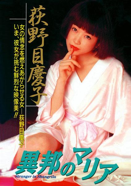 Legend Gold ~伝説のスーパーアイドル完全復刻版~ 異邦のマリア/荻野目慶子
