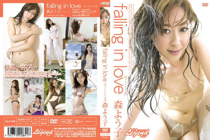 falling in love/森ようこ