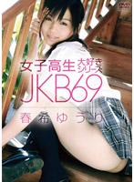 女子高生大好きシリーズ JKB69 春希ゆうり/春希ゆうり