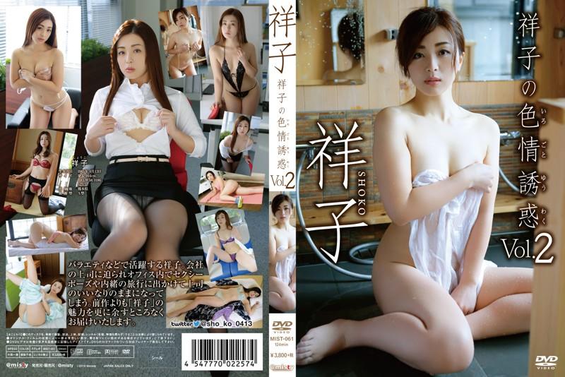 祥子の色情誘惑 Vol.2/祥子