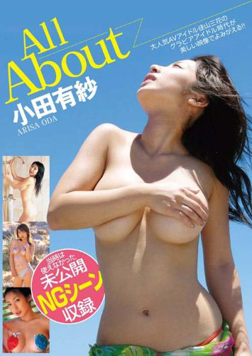 All About/小田有紗