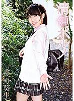 長野葵生 清純ポルノ サンプル動画