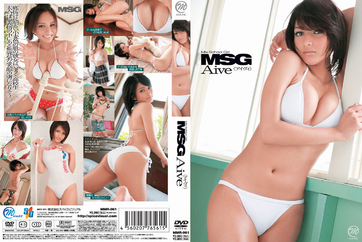 MSG-Mix School Girl-/アイヴィ