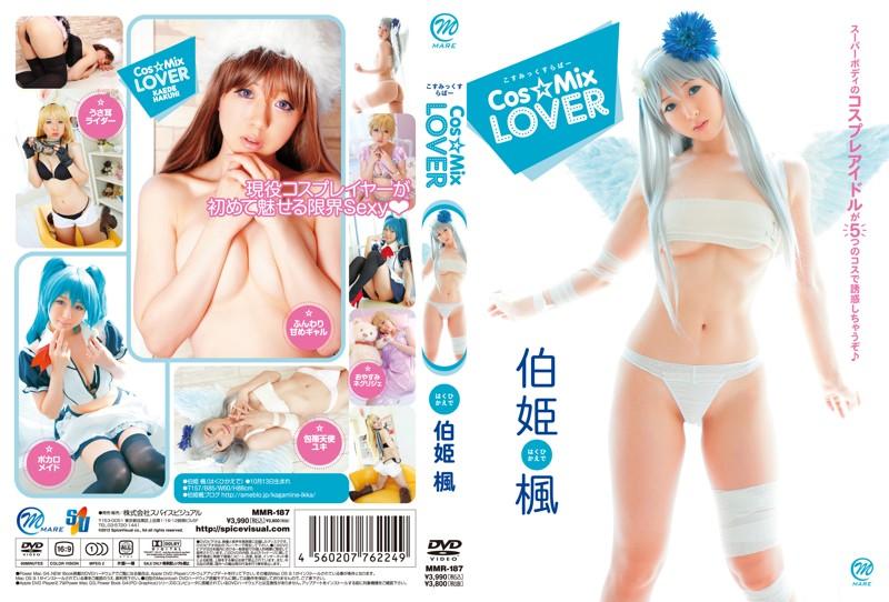Cos☆Mix LOVER/伯姫楓