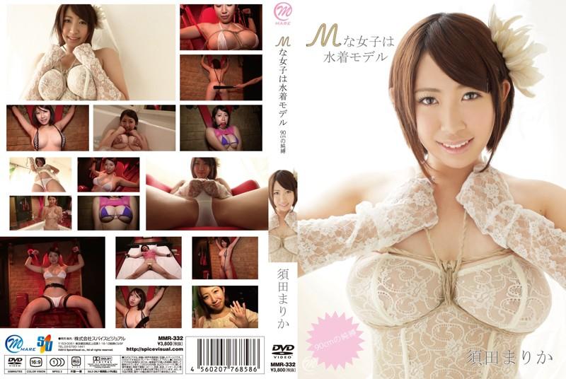 Mな女子は水着モデル 90cmの純縛/須田まりか