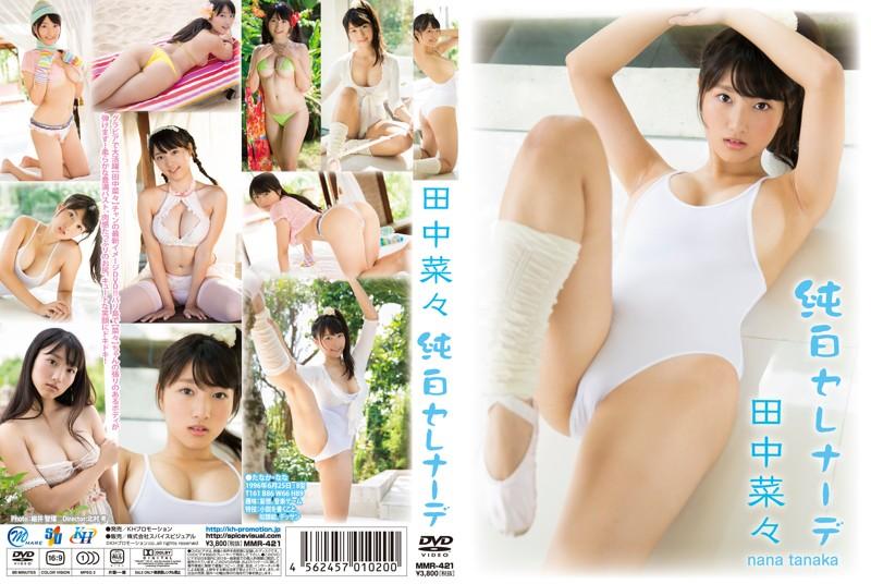 [MMR-421] 田中菜々 純白セレナーデ