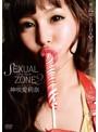 【数量限定】SEXUAL ZONE2/神咲愛莉奈