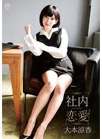 大本涼香 社内恋愛 サンプル動画