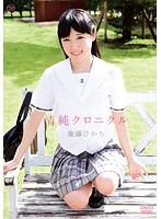 衛藤ひかり 清純クロニクル サンプル動画