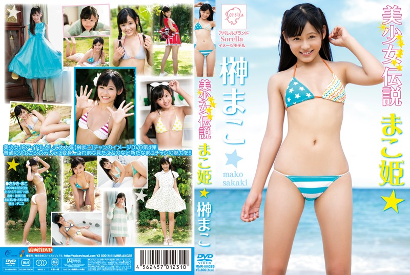 [MMR-AK025] Mako Sakaki 榊まこ 美少女伝説 まこ姫