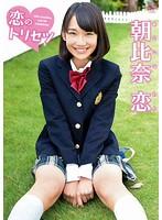 恋のトリセツ/朝比奈恋