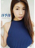 冴季澪 Beautiful Woman サンプル動画