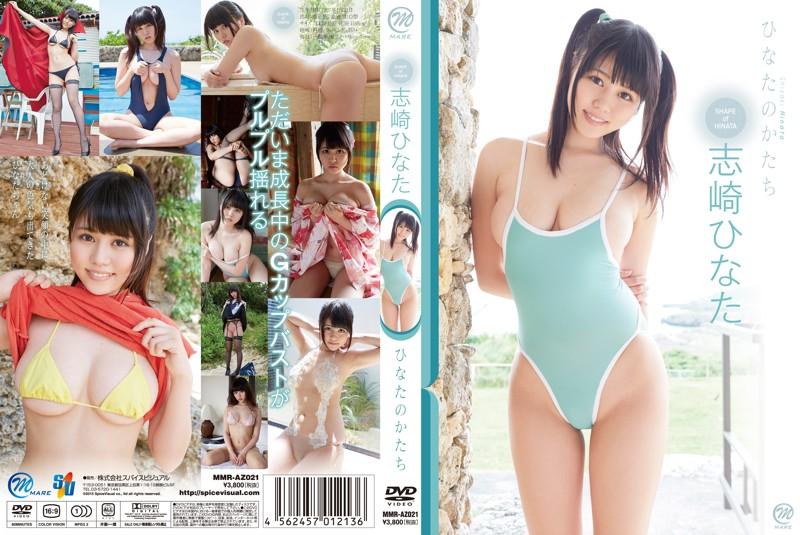 [MMR-AZ021] Hinata Shizaki 志崎ひなた ひなたのかたち