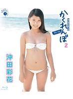 かくれんぼ2/沖田彩花 (ブルーレイディスク)