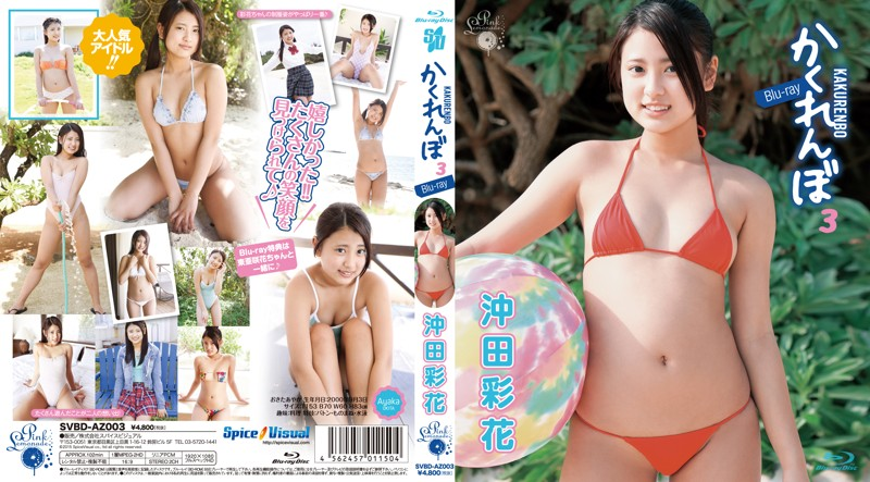 [SVBD-AZ003] Ayaka Okita 沖田彩花 かくれんぼ 3 Blu-ray
