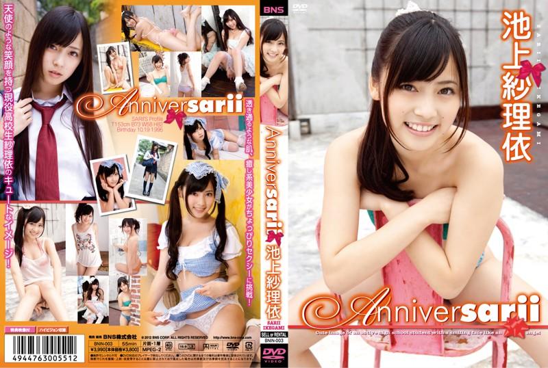 [BNIN-003] Sarii Ikegami 池上紗理依 – Anniversarii