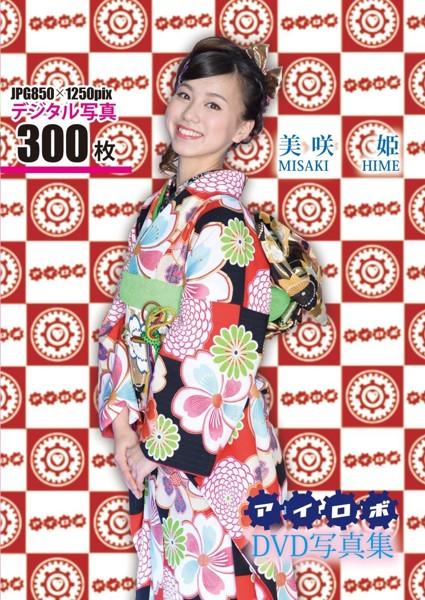 DVD写真集 アイロボ 着物 美咲姫/美咲姫