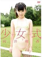 n 840omgz105tkps 【数量限定】少女式/向井萌香(むかいもえか)