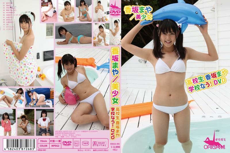 美少女 高校生 香坂まや 学校なう! DVD