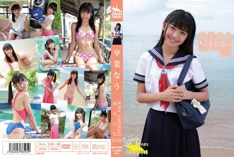 桜木ひな/卒業なうのサムネイル画像