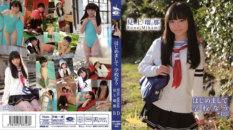 [ORGAB-021] Runa Mikami 見上瑠那 はじめまして 学校なう Blu-ray