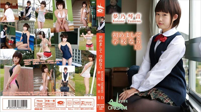 [ORGAB-028] Kotone Yumeno 夢乃琴音 初めまして 学校なう Blu-ray