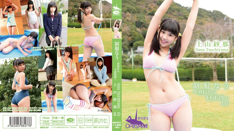 [ORGLB-014] Sana Tsuchiyama 土山紗那 制服なう ~登校から下校時間~ Blu-ray