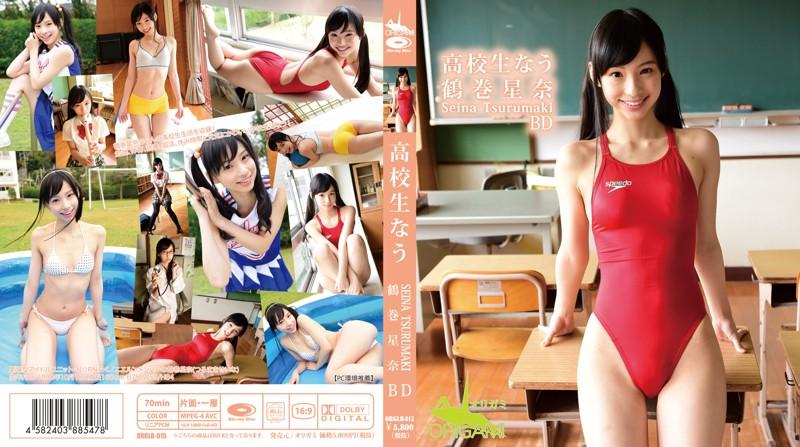 [ORGLB-015] Seina Tsurumaki 鶴巻星奈 高校生なう Blu-ray
