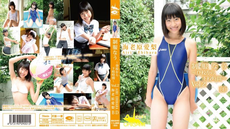 [ORGLB-023] Airi Ebihara 海老原愛梨 制服なう~登校から下校時間~ 2 Blu-ray