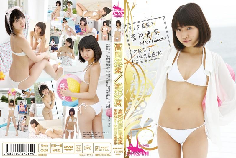 美少女 高校生 高岡未來 学校なう! 全部白水着 DVD