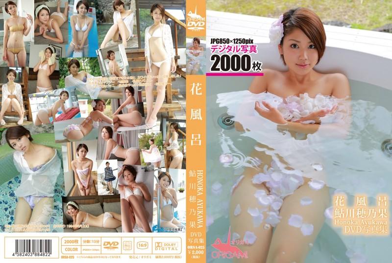 DVD写真集 鮎川穂乃果 花風呂/鮎川穂乃果