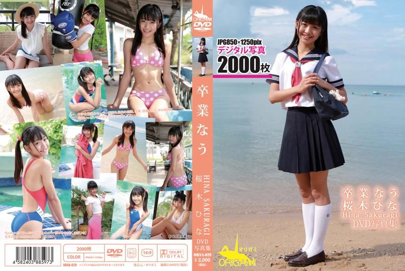 DVD写真集 桜木ひな 卒業なう/桜木ひな
