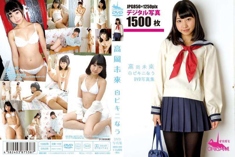 DVD写真集 白ビキニなう/高岡未來