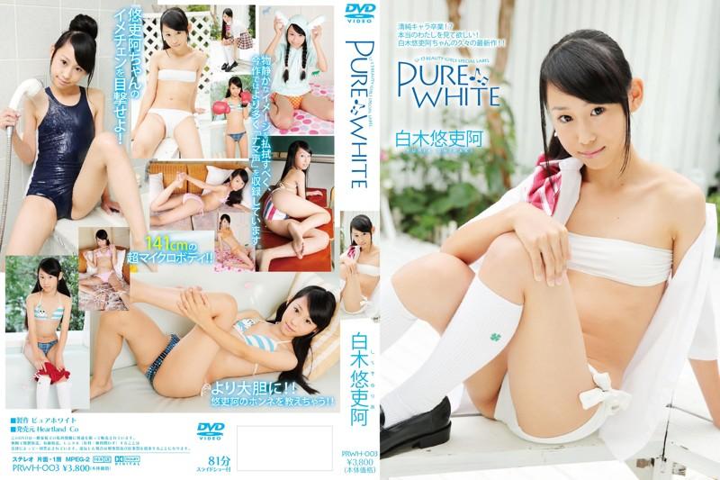 [PRWH-003] Pure White 3/白木悠吏阿
