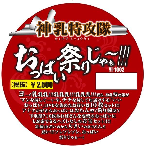 神乳特攻隊 おっぱい祭りじゃぁ〜!!! スピンドル10枚組