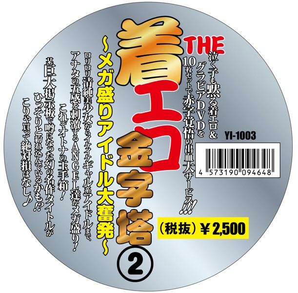 THE 着エロの金字塔(2)〜メガ盛りアイドル大奮発〜