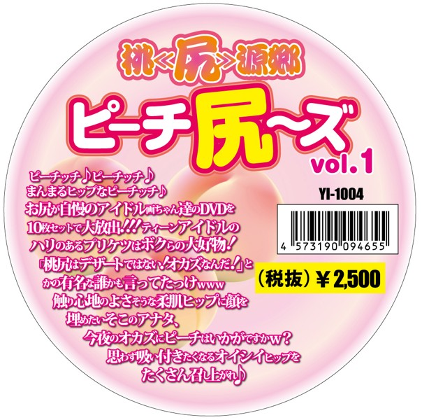桃≪尻≫源郷 ピーチ尻〜ズ vol.1