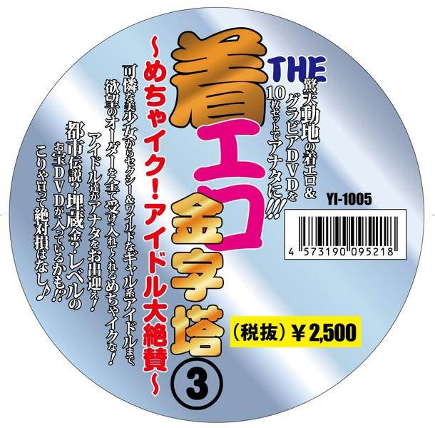 THE 着エロの金字塔(3)〜めちゃイク!アイドル大絶賛〜(10枚組スピンドル仕様)