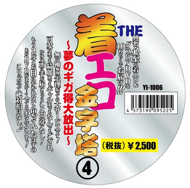 THE 着エロの金字塔(4)〜夢のギガ得大放出〜(10枚組スピンドル仕様)