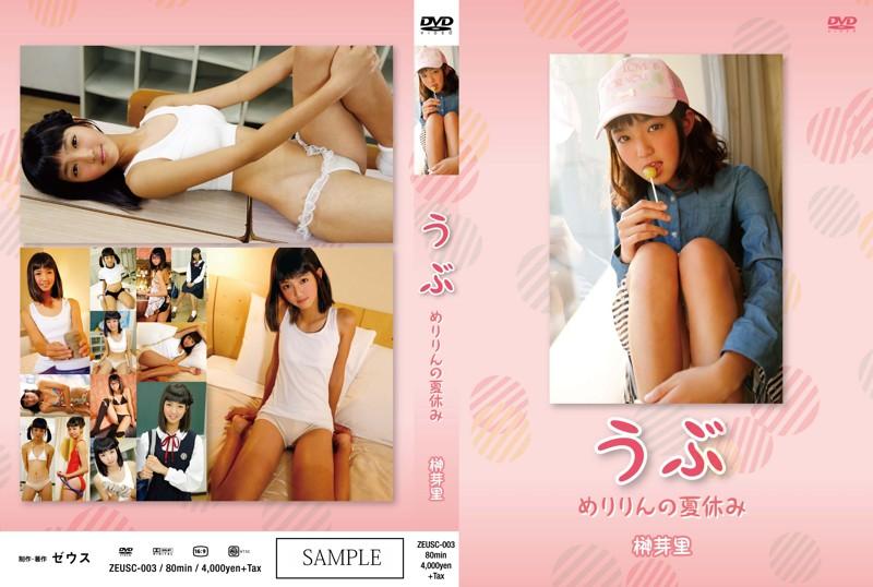 榊芽里/うぶ めりりんの夏休みのサムネイル画像