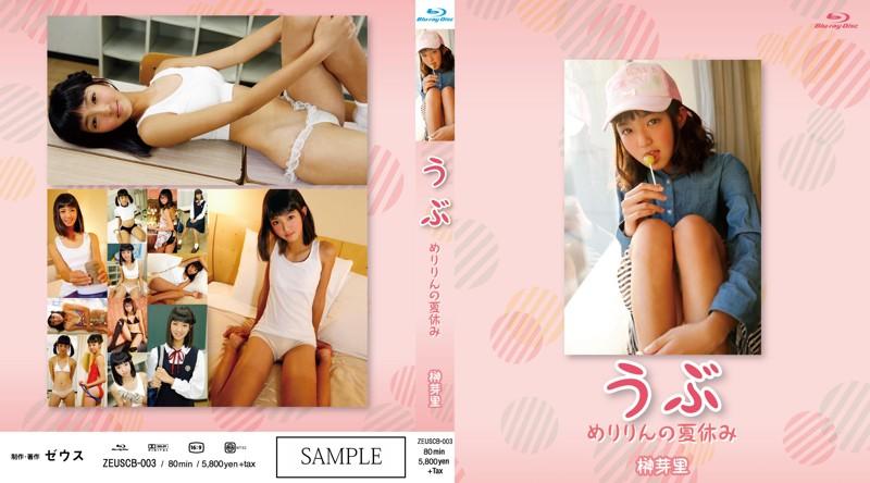 [ZEUSCB-003] Meri Sakaki 榊芽里 うぶ めりりんの夏休み BD