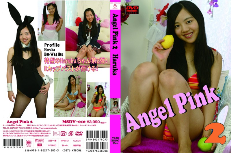 Angel Pink 2/Haruka