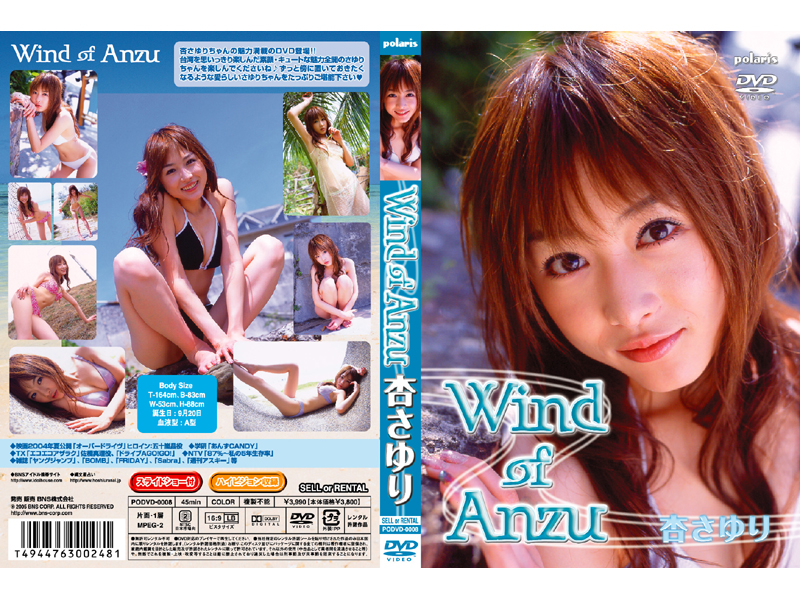 Wind of ANZU/杏さゆり
